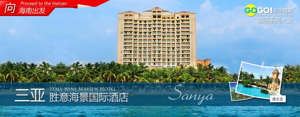 三亚胜意海景国际酒店预订, 为你提供三亚胜意海景的.